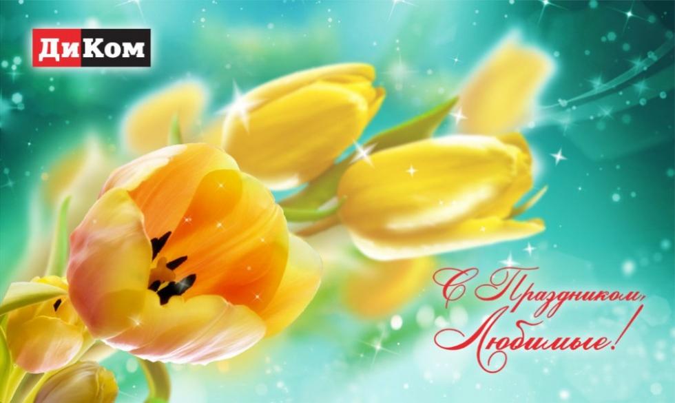 Дизайн открыток на 8 марта