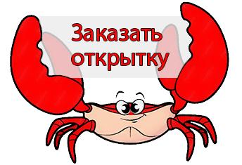 crab_zakaz