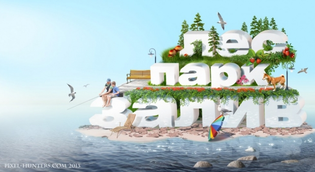 Лес, парк, залив: снова потянуло на лето